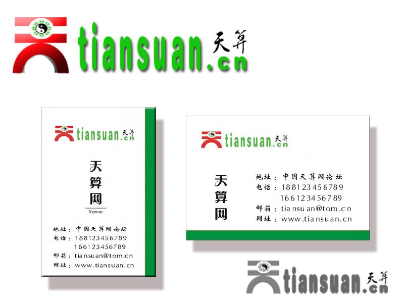 名称: 天算 域名: tiansuan.cn 网站介绍:一个周易自学习论坛,以论坛形式教授和自学各种易学术数。 设计要求: 以名称和域名为基本元素设计logo, 要求简洁大方,以红绿黑三种颜色为主。 LOGO用于三种以上场合:网站(首页、交换链接)、公司(连锁店面招牌)以及名片。名片请制作效果图。  【客户联系方式】 见二楼 【重要说明】