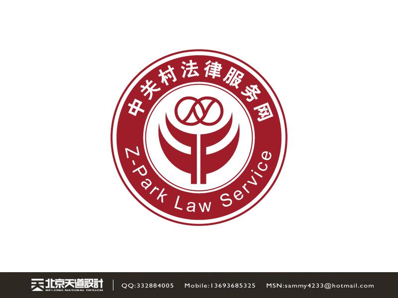 中关村法律服务网logo设计