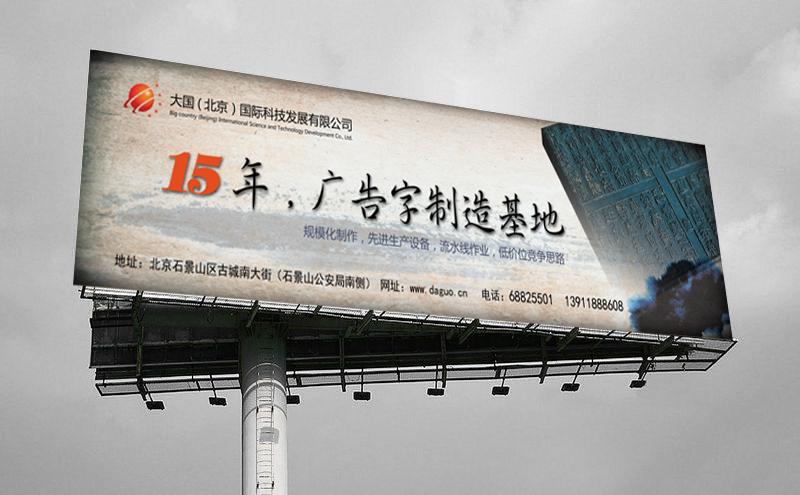 户外广告矢量素材,广告牌背景,空白广告牌, 宽600×600高