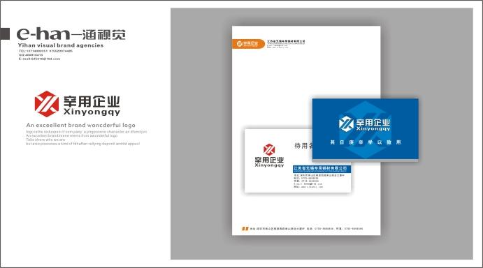无锡辛用钢材有限公司logo名片便签设计