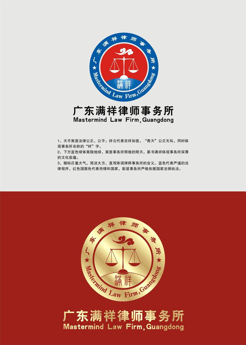 律师事务所招牌/logo/名片设计