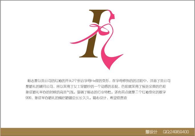 红袖天下婚礼顾问公司logo设计图片